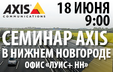 семинар Axis Communications