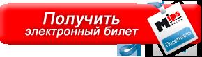 Зарегистрироваться на MIPS/Securika 2017