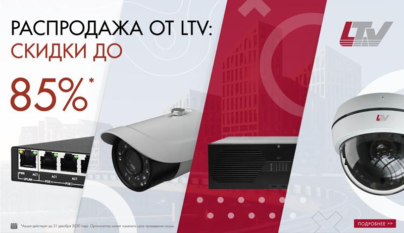 Перейти к распродаже оборудования LTV