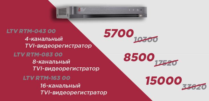 Распродажа видеорегистраторов LTV