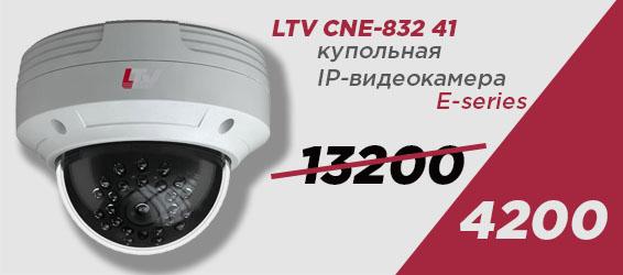 LTV CNE-832 41, купольная IP-видеокамера