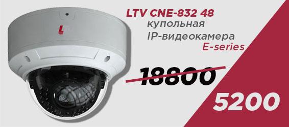 LTV CNE-832 48, антивандальная купольная IP-видеокамера