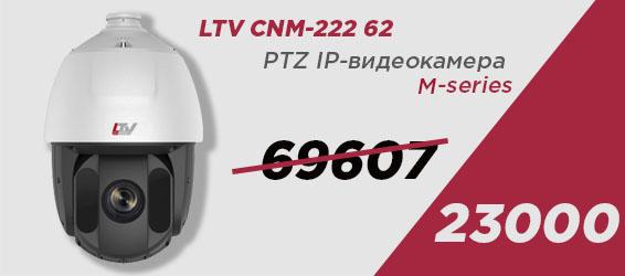 LTV CNM-222 62, PTZ IP-видеокамера