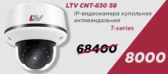 LTV CNT-830 58, IP-видеокамера