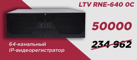 LTV RNE-1280 0C, 128-канальный IP-видеорегистратор