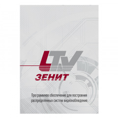 LTV-Zenit OPC WRAPPER, программное обеспечение
